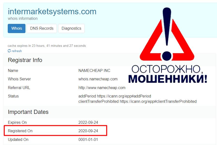 Обзор псевдо-брокера ИнтерМаркет Системс отзывы (Intermarket Systems)
